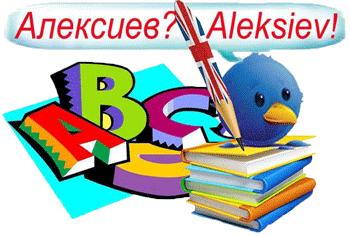 Образователен център Алексиев